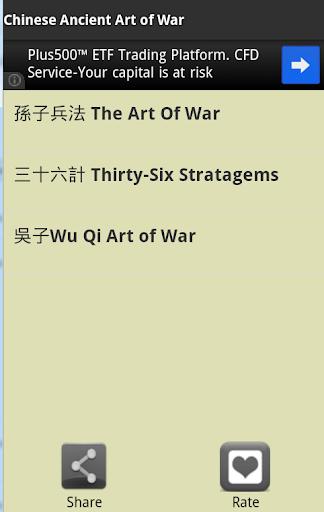 中国古代兵法拼音简繁英对照