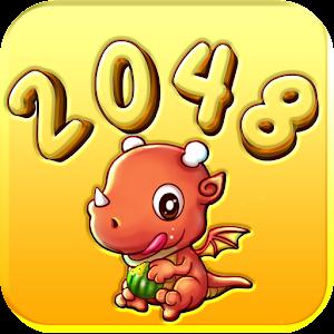 Dragon 2048 解謎 App Store-愛順發玩APP