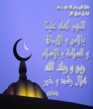 تطبيق بطاقات رمضانية 2013 لهواتف