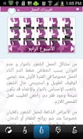 Screenshot of دليل الحمل Pregnancy Guide