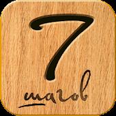 7 шагов