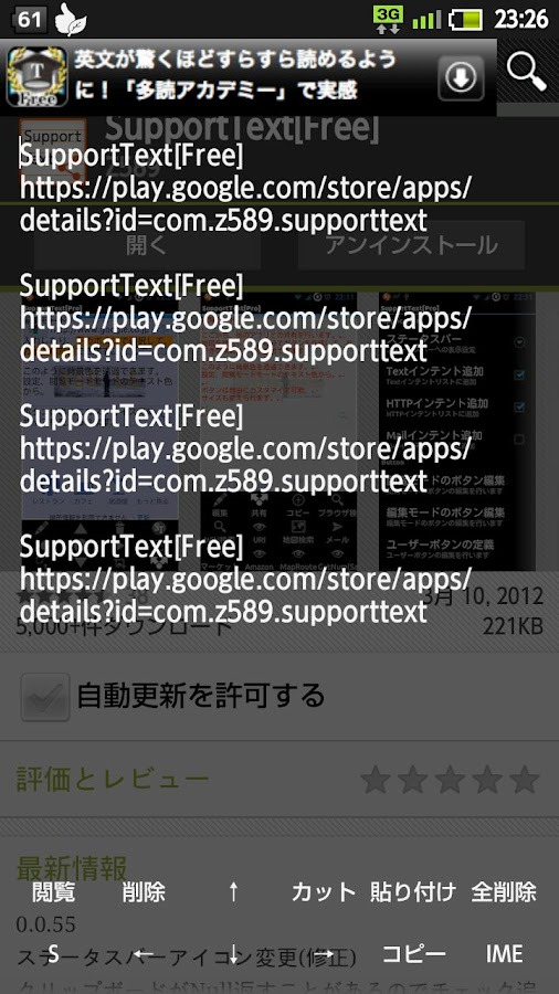 SupportText Free- screenshot