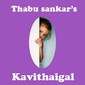 Kaathal - Kavithaigal