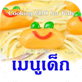 KidMenu (Cook Food Recipe)