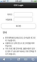 Screenshot of 한국CCC 여름수련회 등록 - 간사용