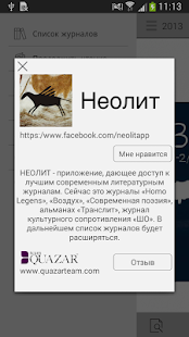 Неолит- screenshot thumbnail