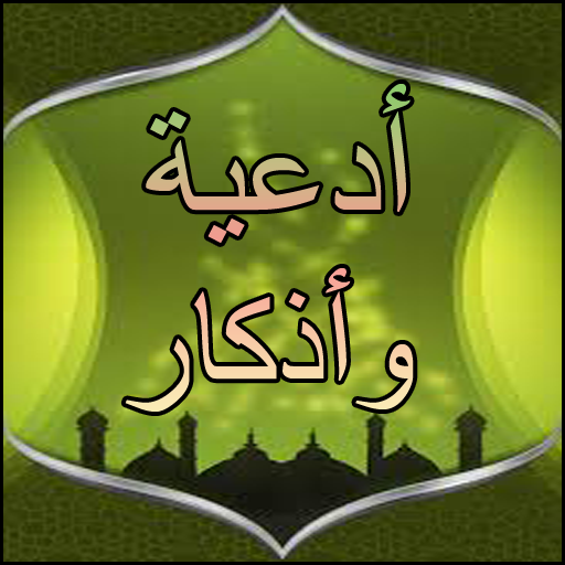 Hisn Almuslim - Android Apps on Google Play