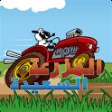 المزرعة السعيدة icon