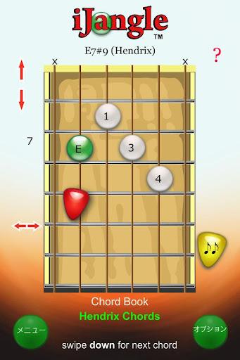 ギターのコード - ギター包括的なコード辞書