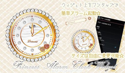 キラ姫☆ゼブラ柄アラームクロックウィジェット【目覚まし時計】