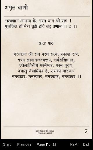 免費下載書籍APP|Amritvani app開箱文|APP開箱王