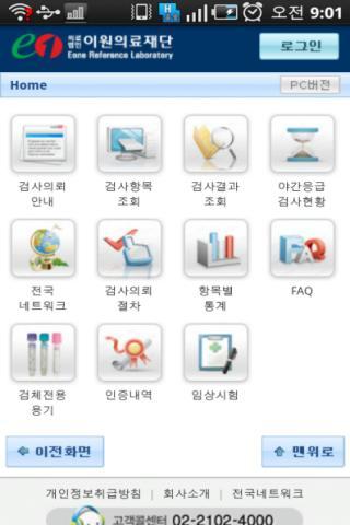 이원의료재단 - screenshot