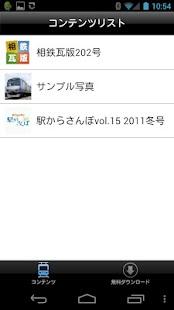 SotetsuApp- screenshot thumbnail