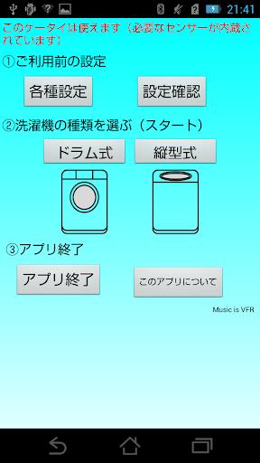 無料工具Appのスマホ洗わないで【洗濯防止】|記事Game