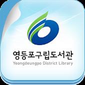 영등포구립 도서관