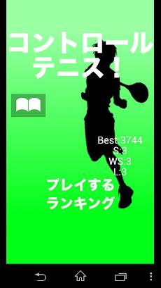 1/64コントロールテニス!のおすすめ画像2