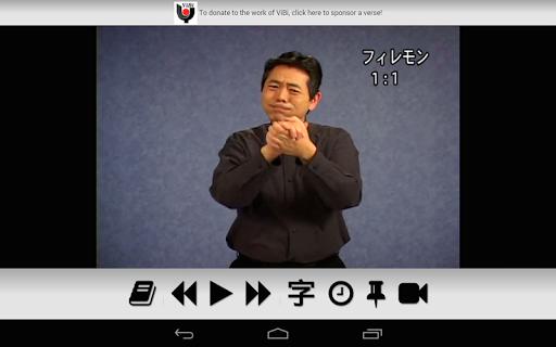 日本手話訳聖書