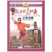 Kung Fu: Shaolin Dragon Fist