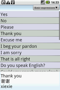 BKS English-Chinese PhraseBook- screenshot thumbnail