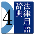 有斐閣 法律用語辞典 第4版 icon