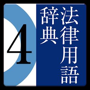 有斐閣 法律用語辞典 第4版 書籍 LOGO-阿達玩APP