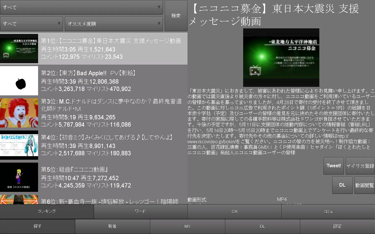 NicoViewer- screenshot