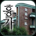 대한민국3대흉가 icon
