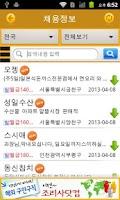 Screenshot of 조리통 - 조리/자격동영상,레시피,구인구직,업소매물
