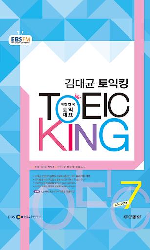 EBS FM 김대균토익킹 2013.7월호