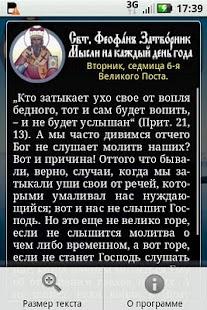 Свт. Феофан - Мысли (беспл.)- screenshot thumbnail
