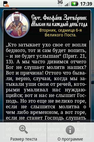 Свт. Феофан - Мысли (беспл.)- screenshot