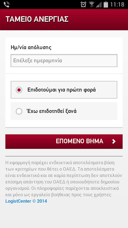 Ταμείο Ανεργίας - screenshot