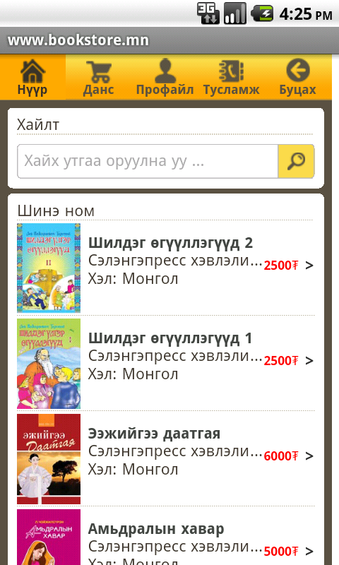 AzBooks- screenshot