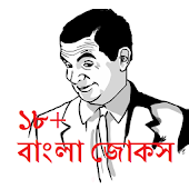 Bangla Adult Jokes- জোকস ১৮+