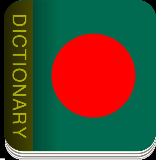 Bengali English Dictionary 書籍 App LOGO-APP試玩