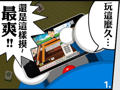 麻將大悶鍋:來來來哩來for Lollipop - Android 5.0 | Download Android ...