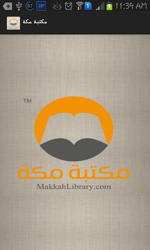 مكتبة مكة