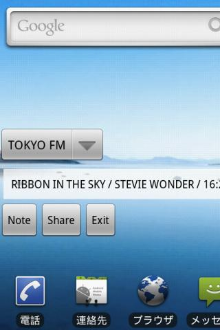 NowOnAir Tokyo- screenshot