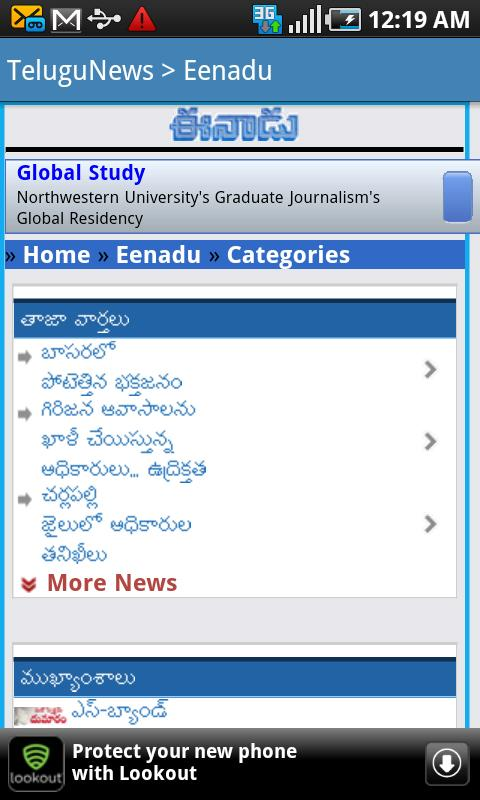 Telugu News - screenshot