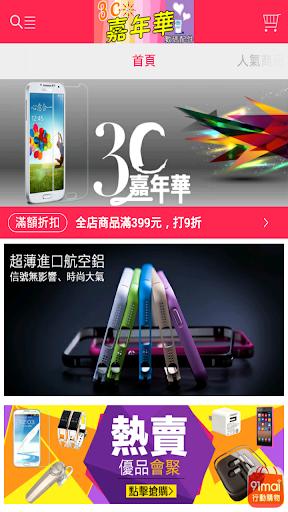 3C嘉年華:您身邊的手機衣櫥