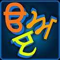 Learn Punjabi Alphabets icon