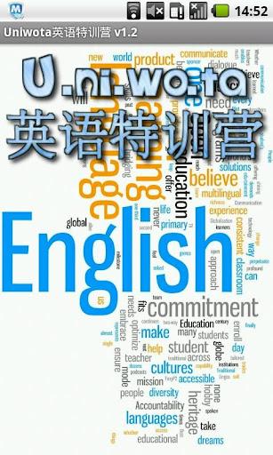 英语词汇特训营