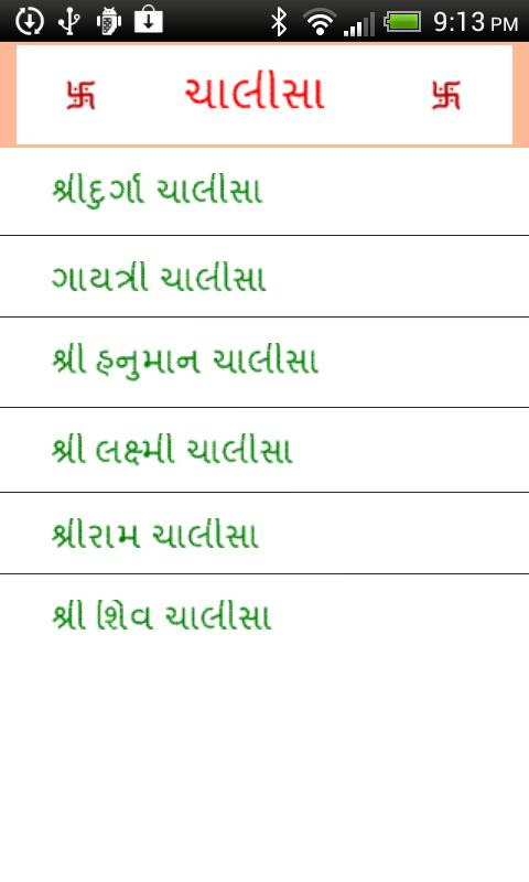 Gujarati Aarti Collection- screenshot