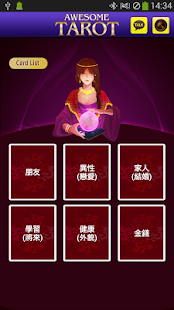 玩免費生活APP|下載Awesome Tarot-免費塔羅牌,Free App app不用錢|硬是要APP