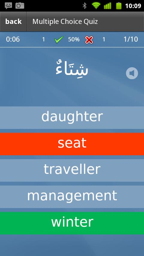 Learn Arabic Flashcards- screenshot