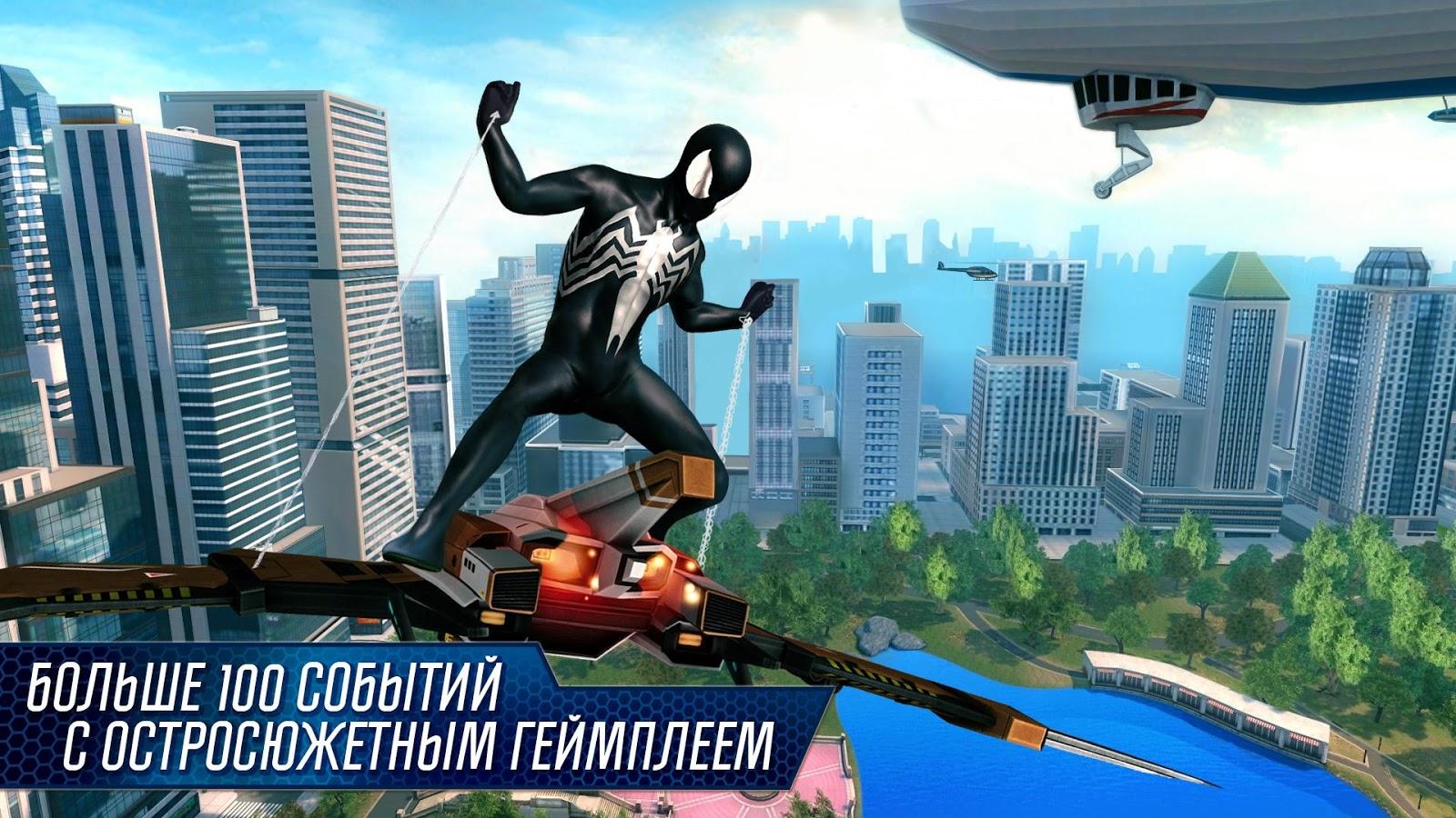 Новый Человек-паук 2