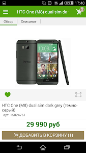 "Интернет-магазин ""HTC-online"" screenshot 4"