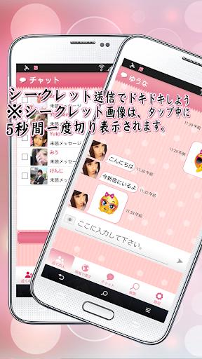 玩免費社交APP|下載A++ | 無料の出会い系チャットアプリです。 app不用錢|硬是要APP