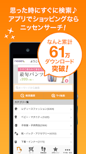 nissen shopping search- screenshot thumbnail