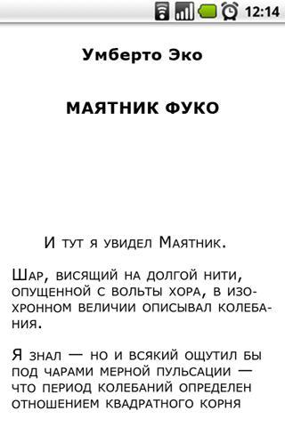 Умберто Эко. Маятник Фуко